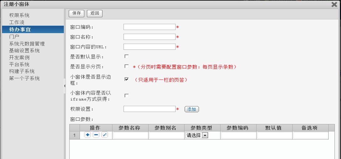 新窗体配置页面.png