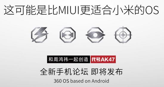 """360即将发布手机操作系统 或命名""""360 OS"""""""