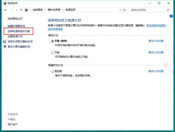 [图]教你一招加快Windows 10开机速度