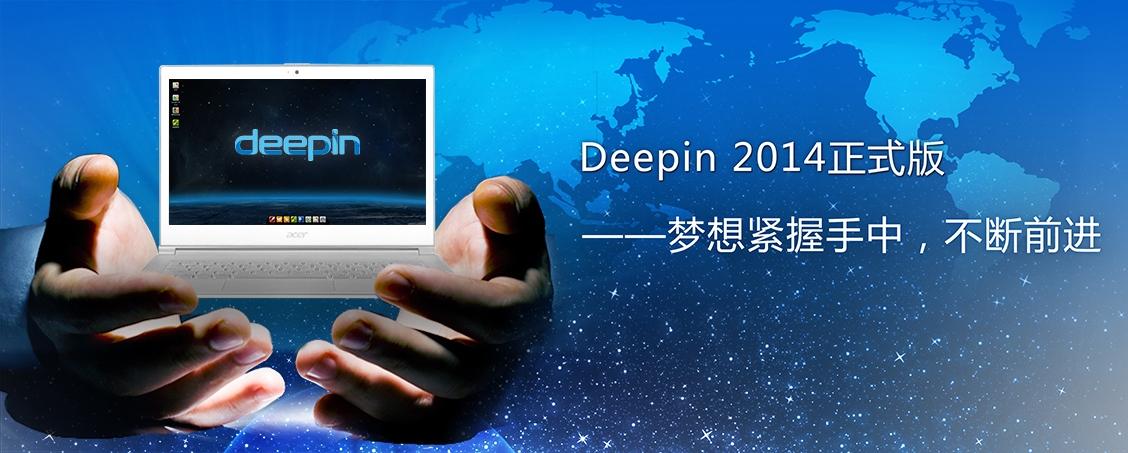 Deepin 2014正式发布!