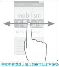移动Web之触摸和指针事件详解