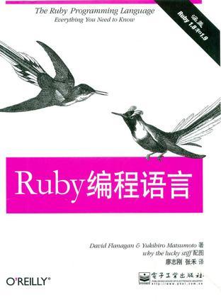 程序员必看的书-Ruby程序员