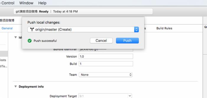Git搭建团队开发环境操作演练