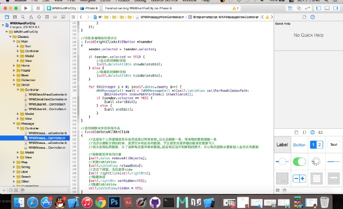 iOS高仿城觅项目(开发思路和代码)