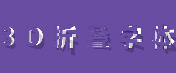 10大炫酷的HTML5文字动画特效欣赏