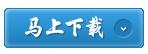 网站图片抓取精灵V3.0版本正式发布