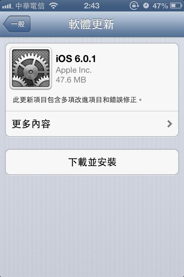 iOS 6.0.1来了 修复Wi-Fi问题