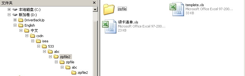 Java解压缩zip - 解压缩多个文件或文件夹