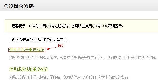 网友曝光微信密码漏洞 柳岩马化腾账号被入侵