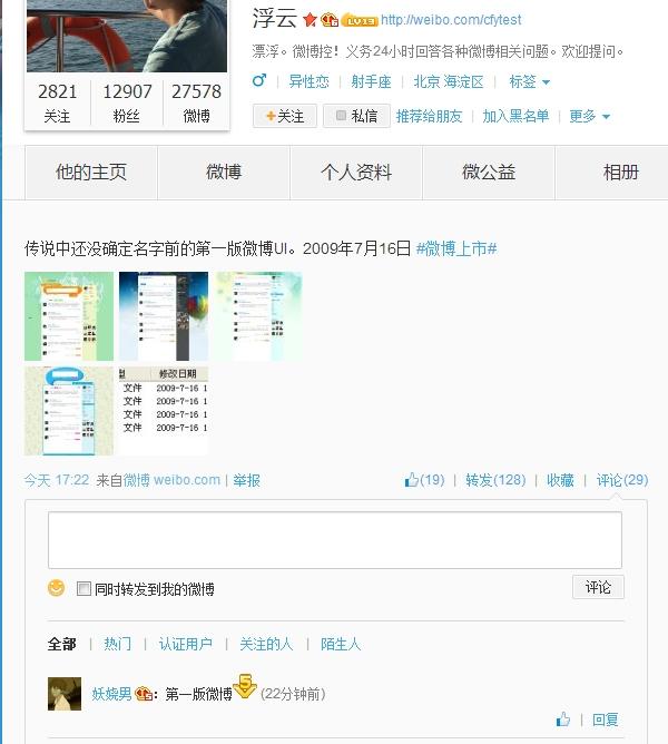 微博第一版UI爆出 网友:太简洁了
