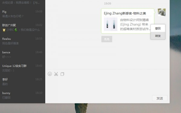 新版微信1.1 for Windows发布,可以@人了