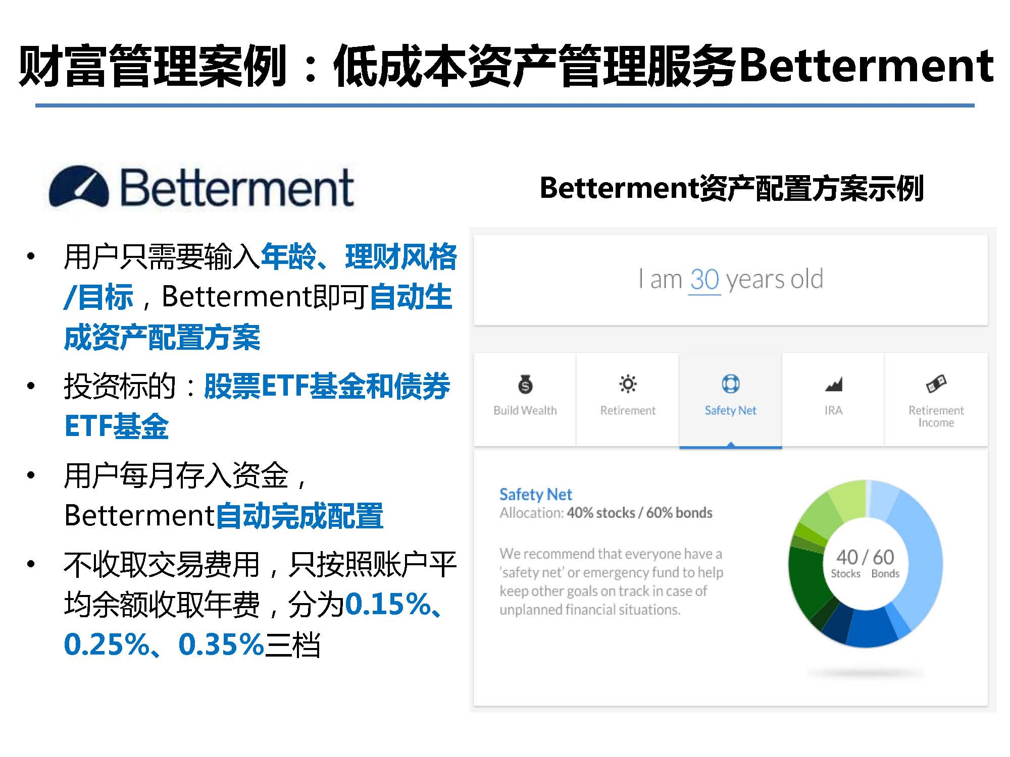 互联网金融行业全景及展望_蚂蚁金服评论_Page_37.jpg