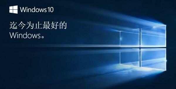 越来越好的 Windows 10 正改变游戏规则