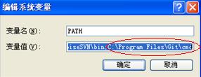 Windows下Git配置与安装