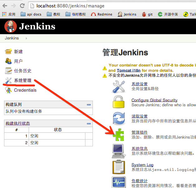 用jenkins搭建android自动打包环境