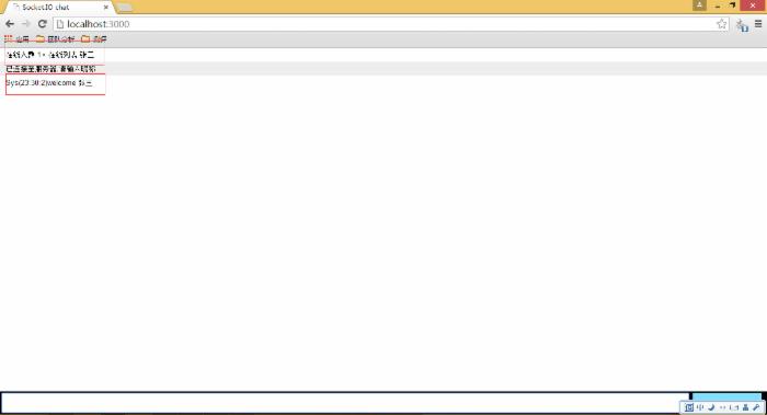 Node.js、Express、Socket.io 入门
