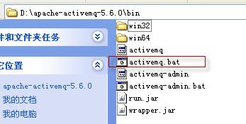 ActiveMQ使用教程