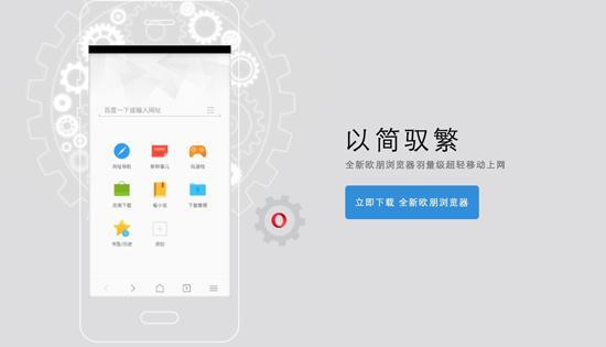 Opera发全新欧朋浏览器 极简设计功能简化