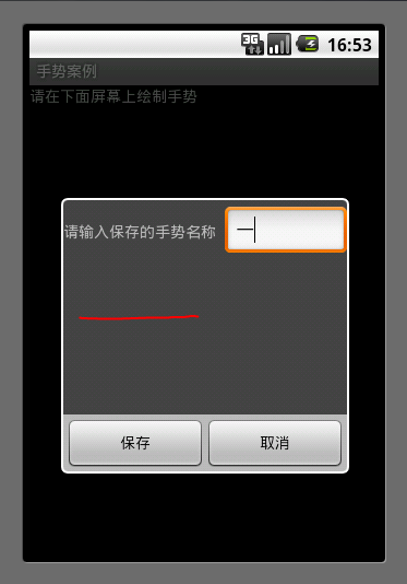 Android Gusture 手势识别小案例