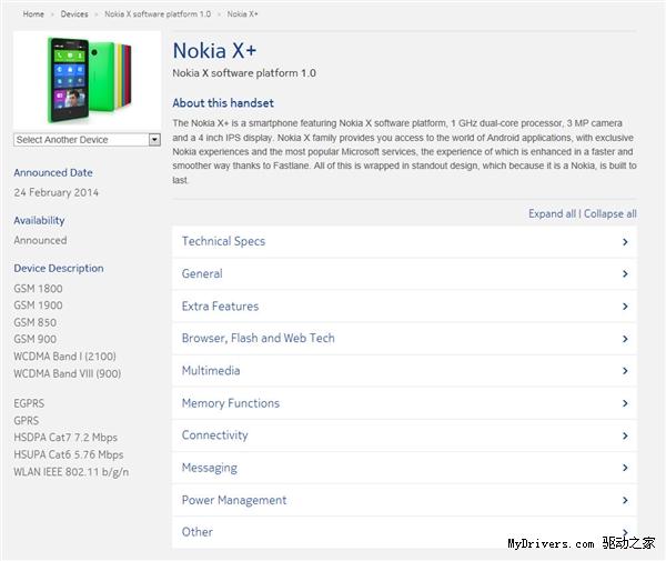 塞班不死!Nokia X运行的真不是Android