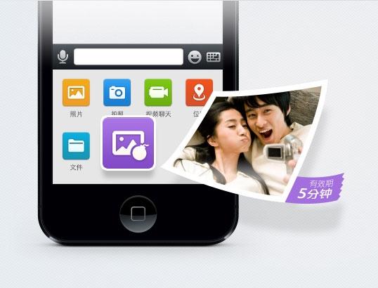 手机QQ更新:微信做的事情我不做
