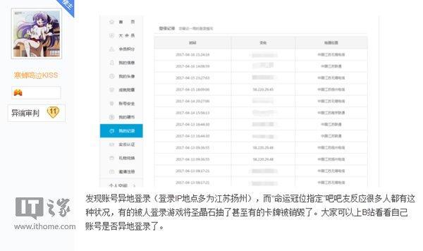 B站被曝安全Bug致个人账户被黑客控制 回应已修复
