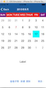 iOS开发一款小巧简洁的日历控件
