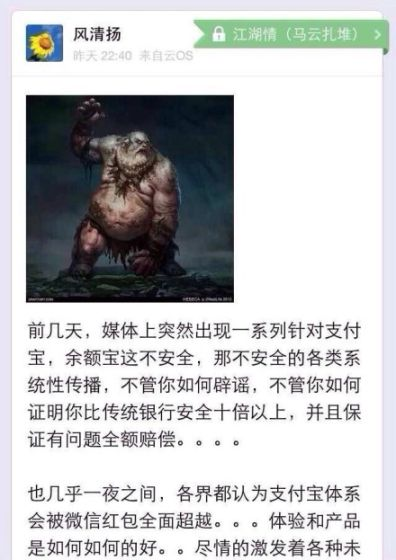 """马云:微信红包有如""""珍珠港偷袭"""""""