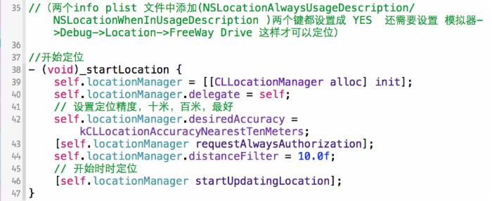 iOS定位和位置信息获取