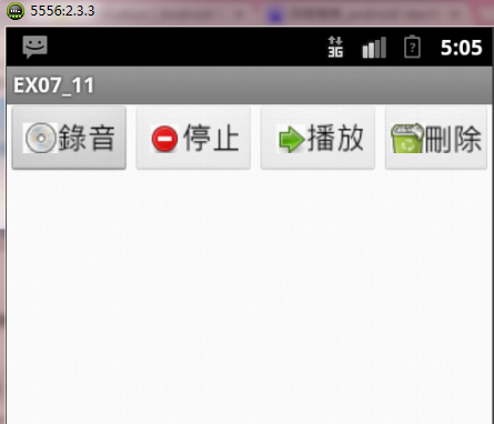 Android实现自制录音/播放录音程序