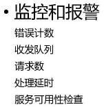 架构师于小波:魅族实时消息推送架构