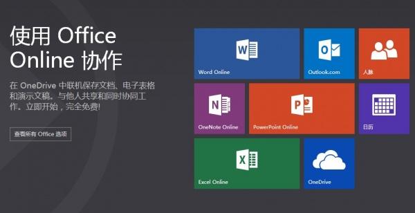微软正式将网页版 Office 更名为 Office Online