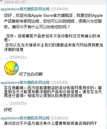 苹果在天猫开店啦!