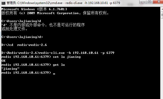 Windows下Redis的安装使用