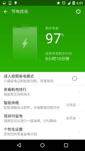 如何让Android手机省电?