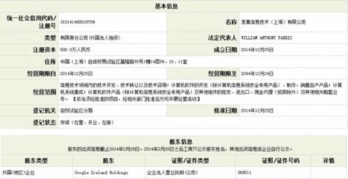 消息称谷歌重返中国包含网页搜索