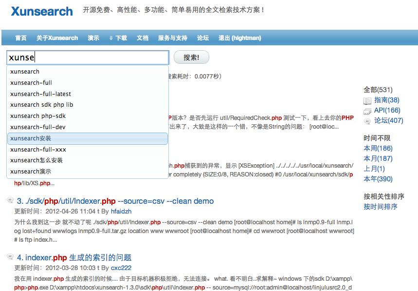 全文搜索引擎,xunsearch-1.3.3 发布