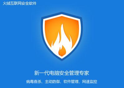 """历经3年封闭研发 新锐互联网安全软件""""火绒""""正式面世"""