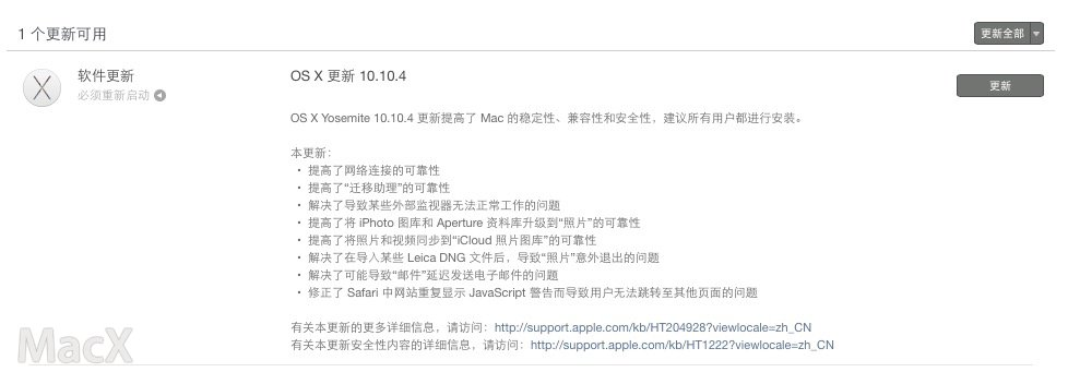 OS X 10.10.4 发布,提高网络可靠性
