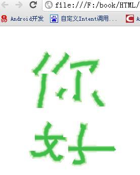 用HTML5的Canvas写字的例子