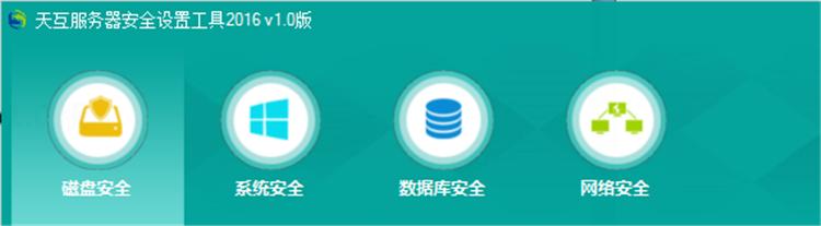 天互服务器安全设置工具2016 v1.0版