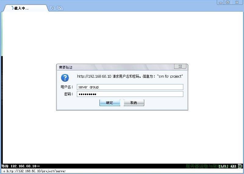 CentOS Linux搭建SVN Server配置详解