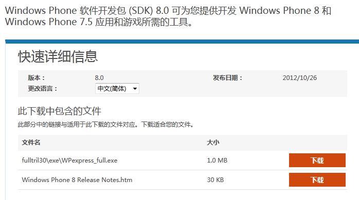 微软正式开放 Windows Phone 8 SDK 下载