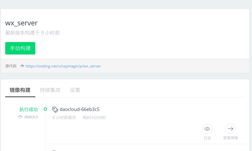 用Docker搭建微信公众号