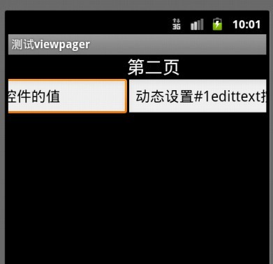 Android 中的通过 ViewPager 实现左右滑屏