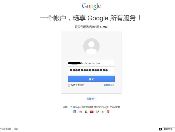今日起Google所有服务采用全新登录界面