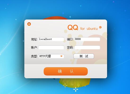 基于webqq协议的qq客户端:QQStars