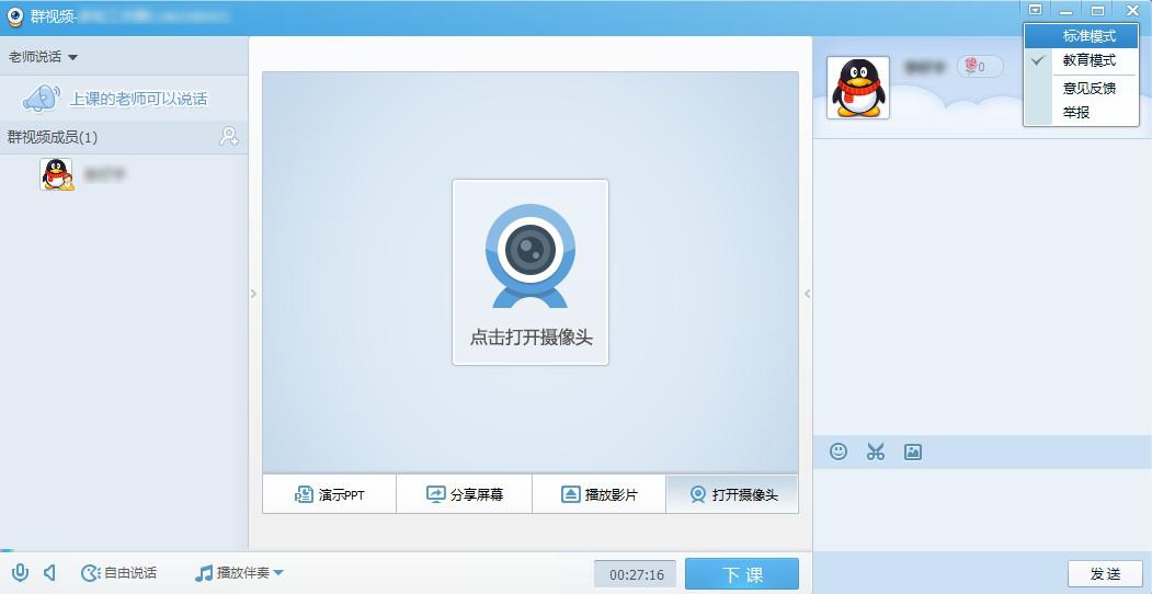 腾讯终于出手了!评测新版QQ教育功能