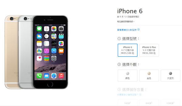 苹果香港官网上线iPhone 6:5588港币起售