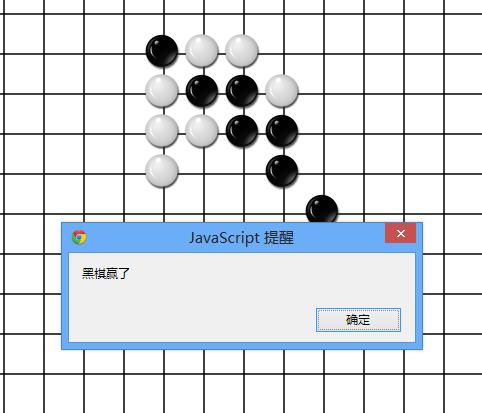 HTML5 利用canvas构建 Web五子棋游戏程序设计